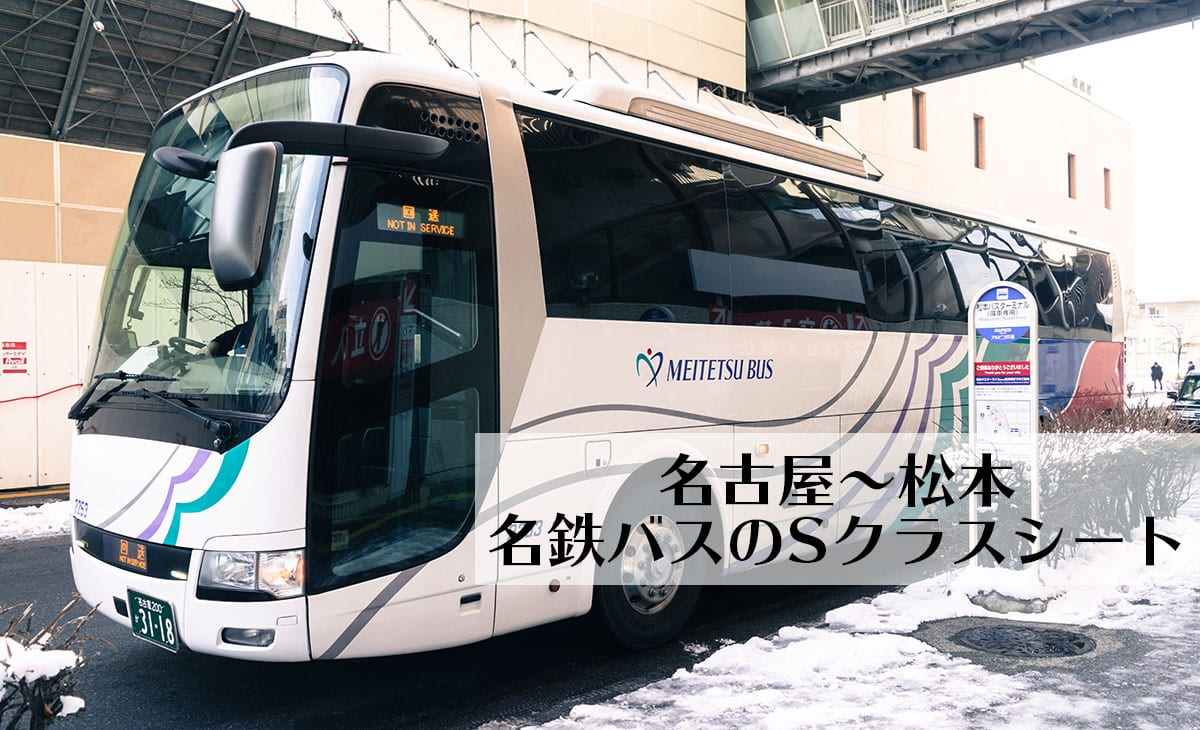 名鉄バス Sクラスシートに挑戦 名古屋~松本間、+1,000円で乗ってきた!