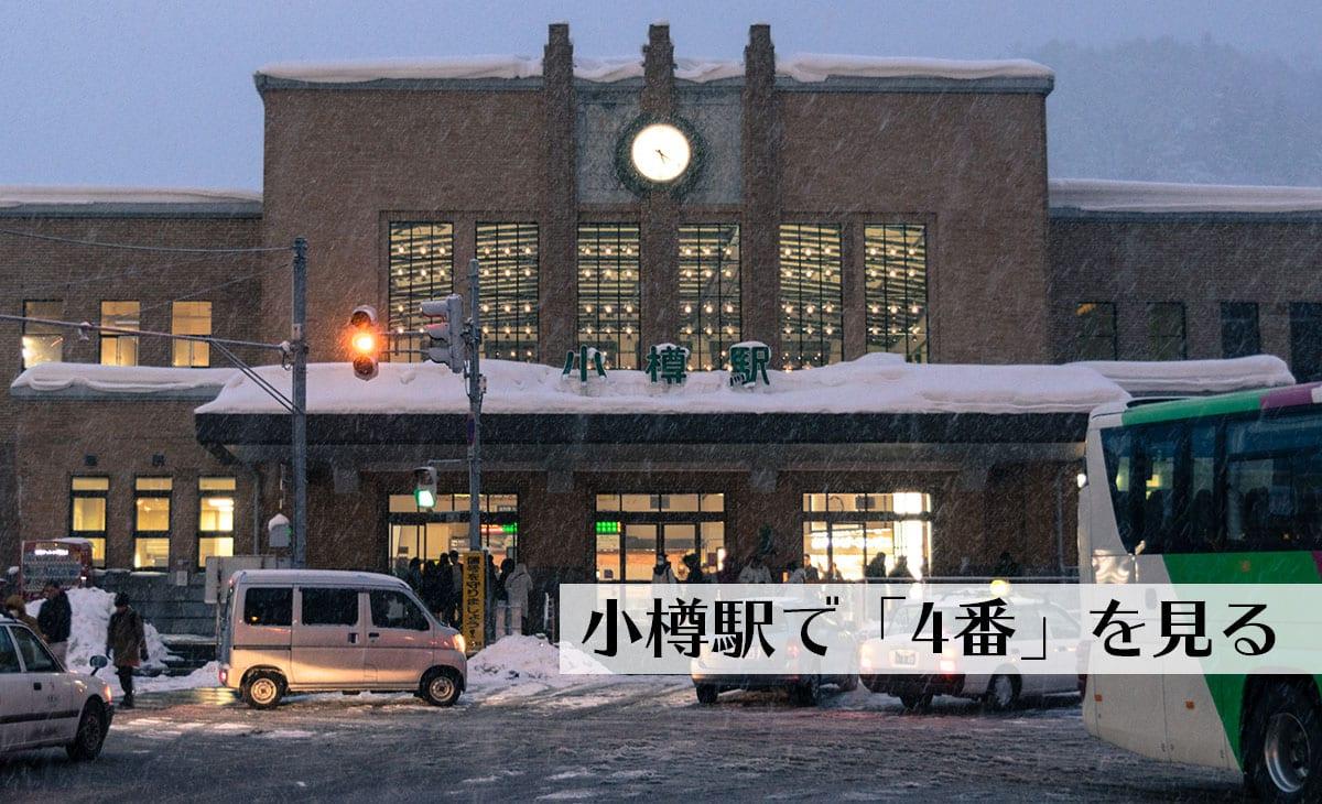 もじ鉄ツアーに触発されて、小樽駅4番線の看板を見に行く