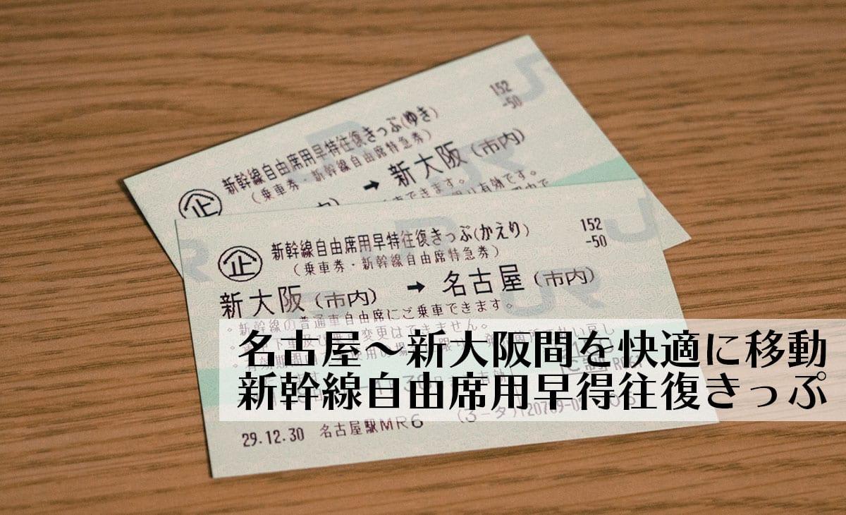 名古屋~新大阪をお値打ちに移動「新幹線自由席用早特往復きっぷ」