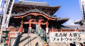 名古屋・大須でフォトウォーク、日常の距離にあるモノ