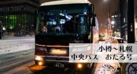 高速おたる号 札幌~小樽を結ぶ北海道中央バス