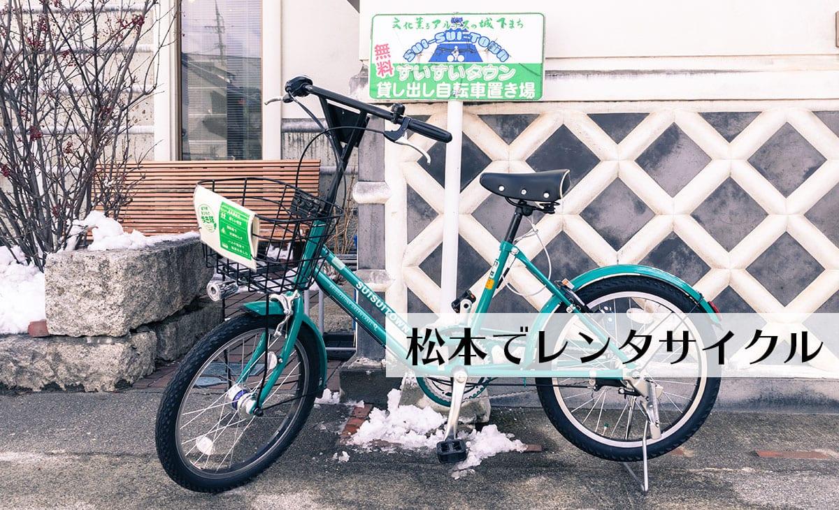 松本市で無料のレンタサイクル「すいすいタウン」に乗車してきた