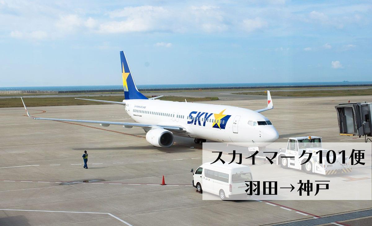 羽田から神戸へスカイマーク101便に乗って