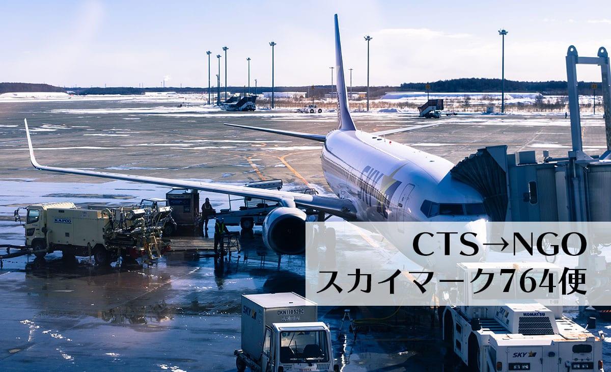 SKY764便 スカイマークに乗って新千歳空港からセントレアへ