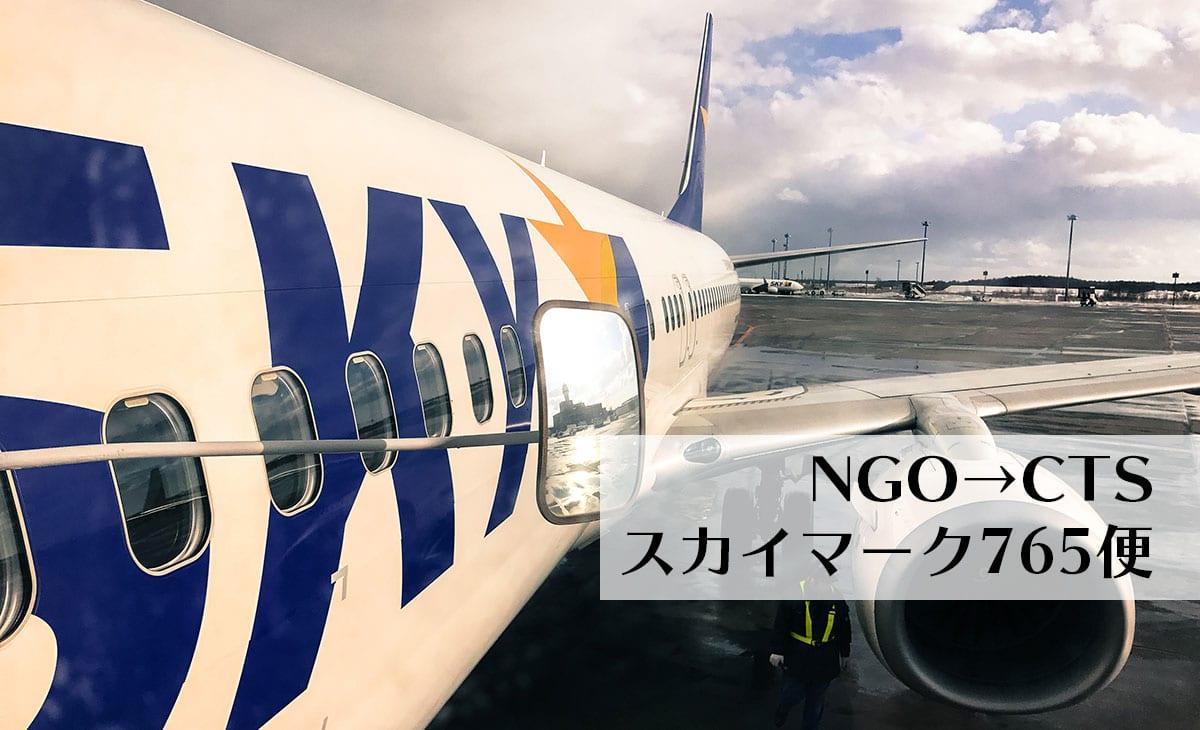 SKY765便 スカイマークに乗ってセントレアから新千歳空港へ