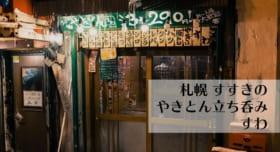 """立ち呑み「すわ」札幌すすきの 自慢の""""やきとん""""がたまらなく旨い!!"""