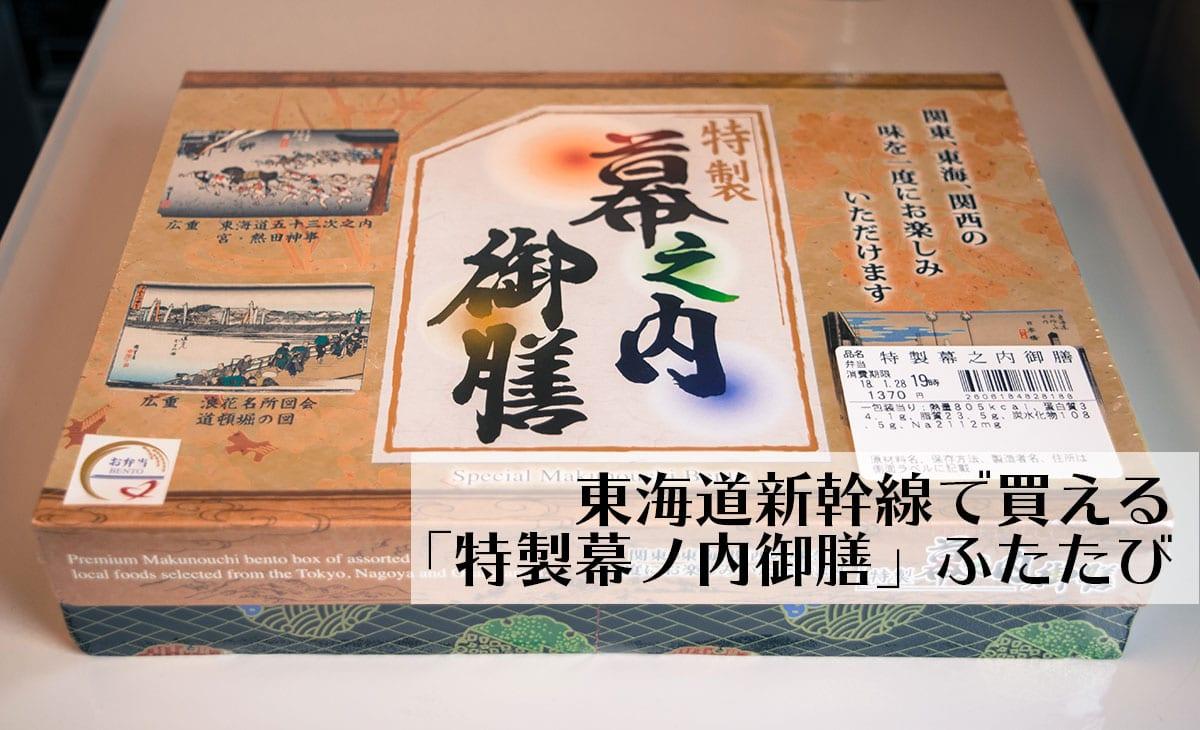 東海道新幹線、ワゴン販売で買った「特製幕之内御膳」気付いたらリピートしていた