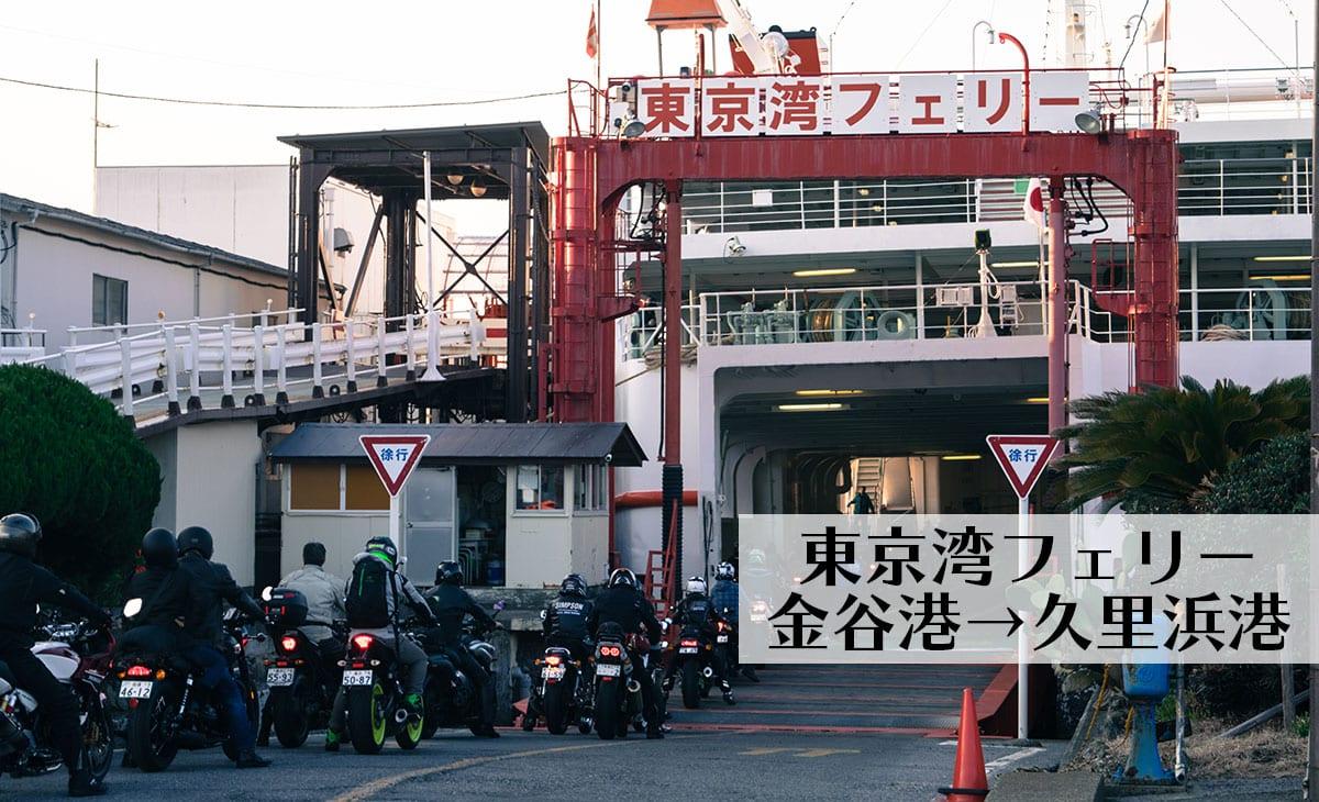 東京湾フェリー@金谷港-久里浜港 夕暮れのタイミングでエモさ倍増