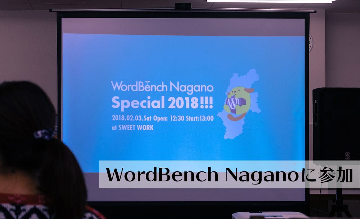 WordBench Naganoに初参加!!! ヤベぇ人たちの集まりじゃん!!! #wbnagano