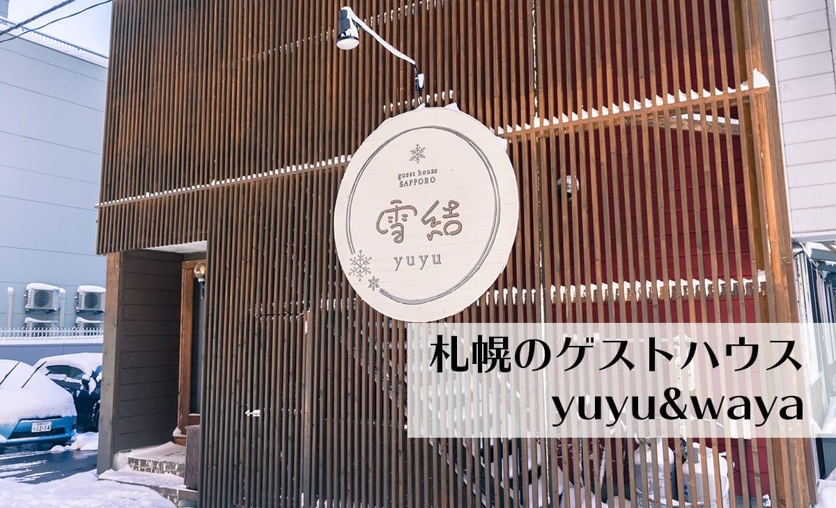 札幌のゲストハウス「yuyu」と「waya」
