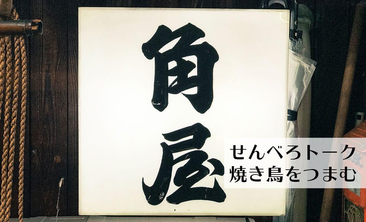 大須の角屋で焼き鳥をつまむ #せんべろトーク