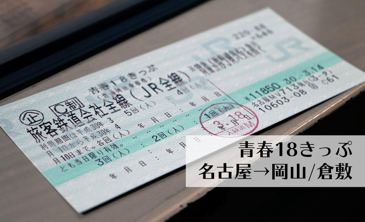 #青春18きっぷ で名古屋から岡山、倉敷へ行くには