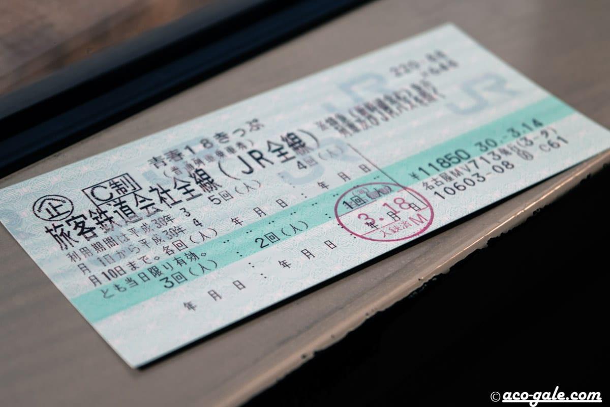 青春18きっぷを使って、名古屋から大阪や岡山へ移動するには2018年冬