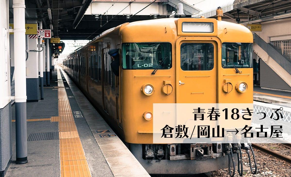 #青春18きっぷ  で倉敷、岡山から名古屋へ 2018年春
