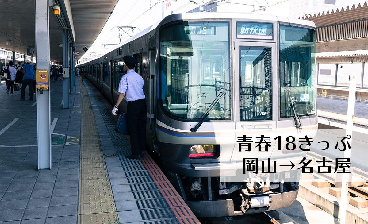 倉敷、岡山から名古屋へ、青春18きっぷで見逃せない列車