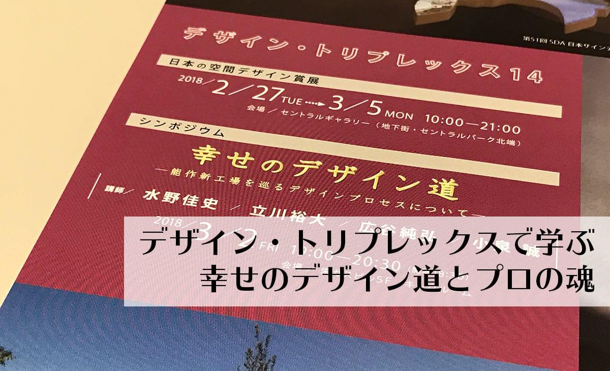 デザイン・トリプレックスのシンポジウム、富山県高岡市にある株式会社能作の話