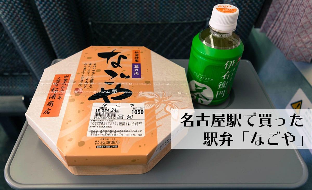 名古屋駅弁「なごや」は、低カロリーでヘルシー