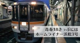 ホームライナー浜松3号に青春18きっぷで乗ろう!2018年夏