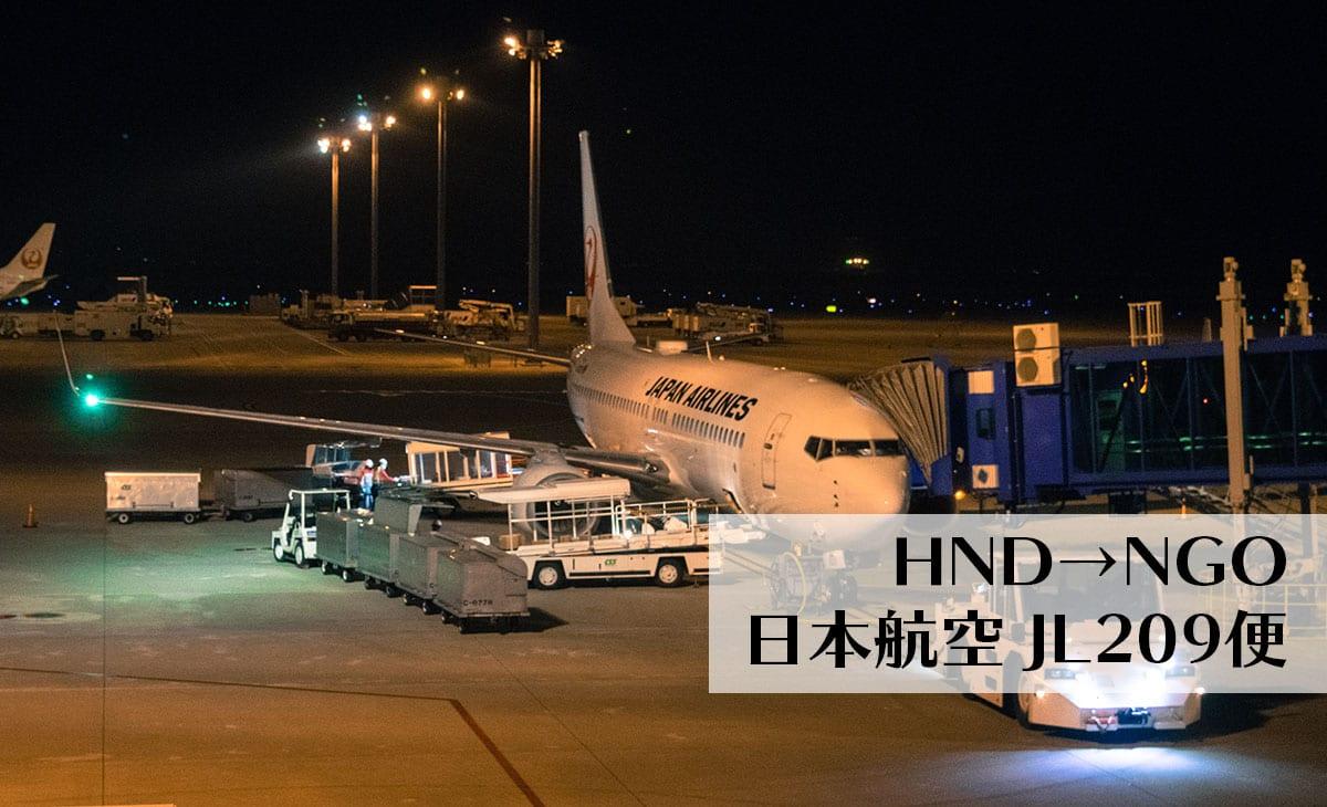 JL209便に乗って、羽田→名古屋の旅を楽しむ