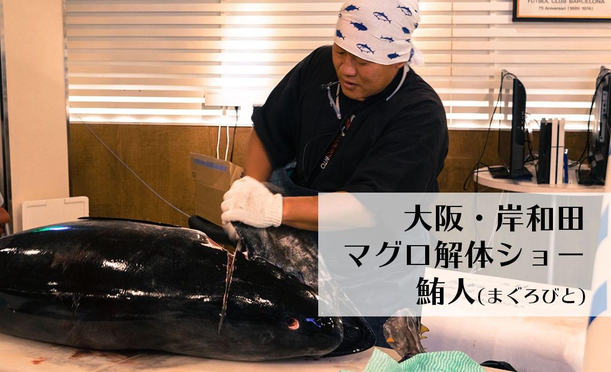 大阪・岸和田 鮪人(まぐろびと)のマグロ解体ショーに参加