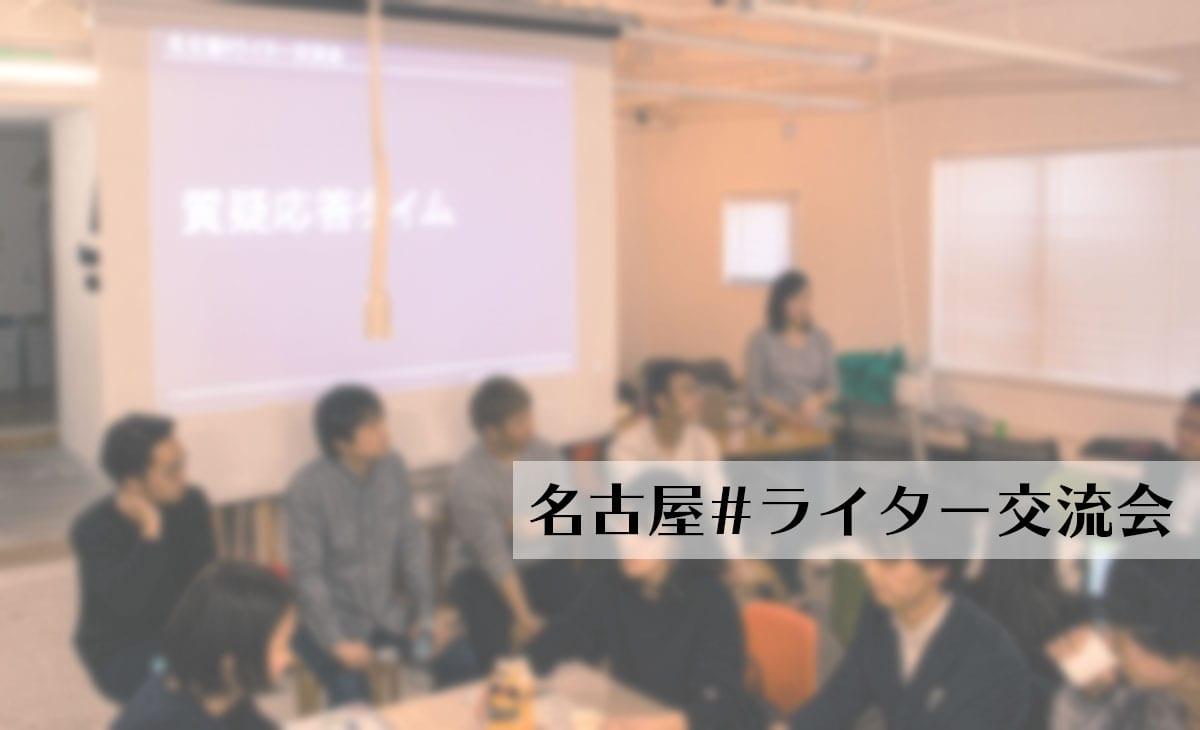 名古屋ライター交流会に参加 主催:有限会社ノオト #ライター交流会