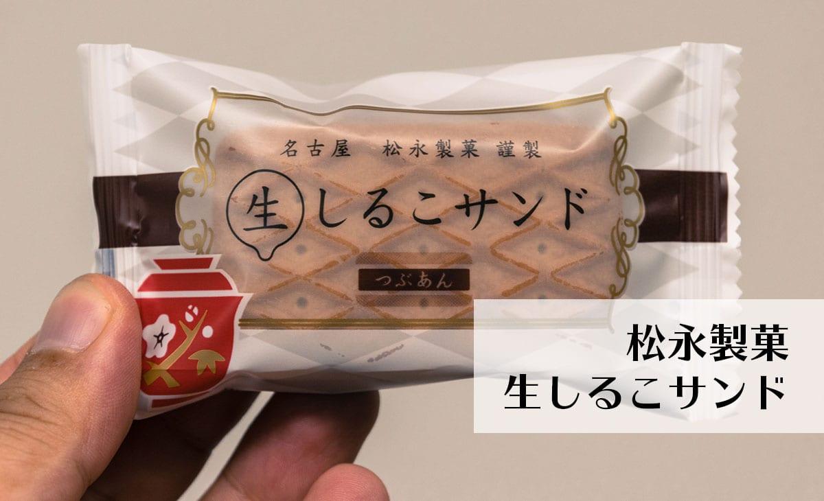 生しるこサンド@松永製菓、しるこサンド大使(非公式)としては見逃せない商品だ!!