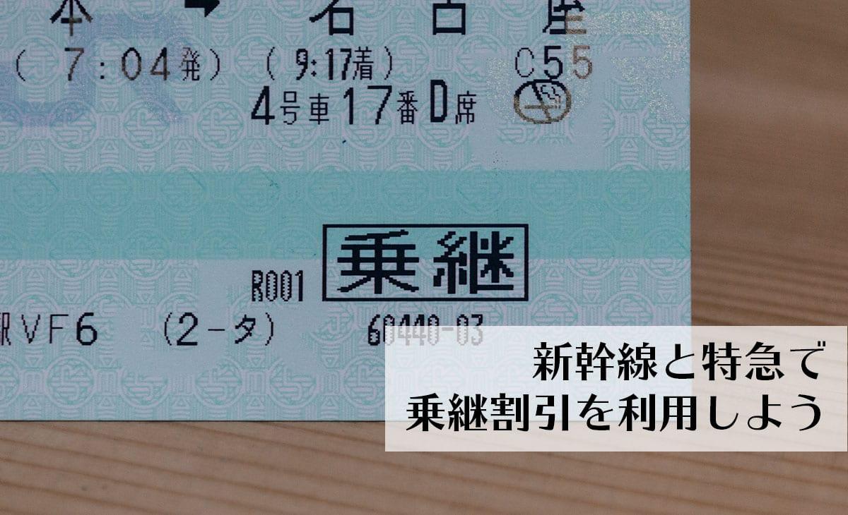 特急と新幹線を乗り継ぐときは、半額になる。