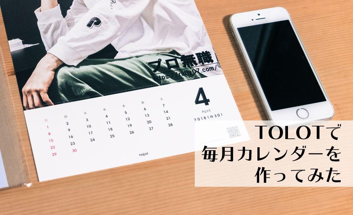 TOLOTで作る毎月カレンダー、送料込で250円で仕上がり上々