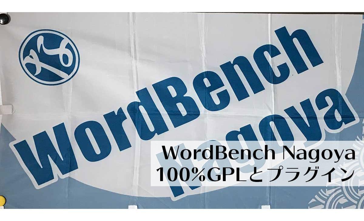 WordBench Nagoya 2018年3月に参加、100%GPLとオススメプラグイン