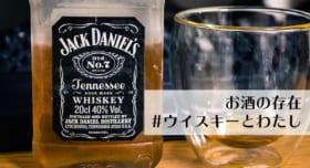 お酒の存在 #ウイスキーとわたし