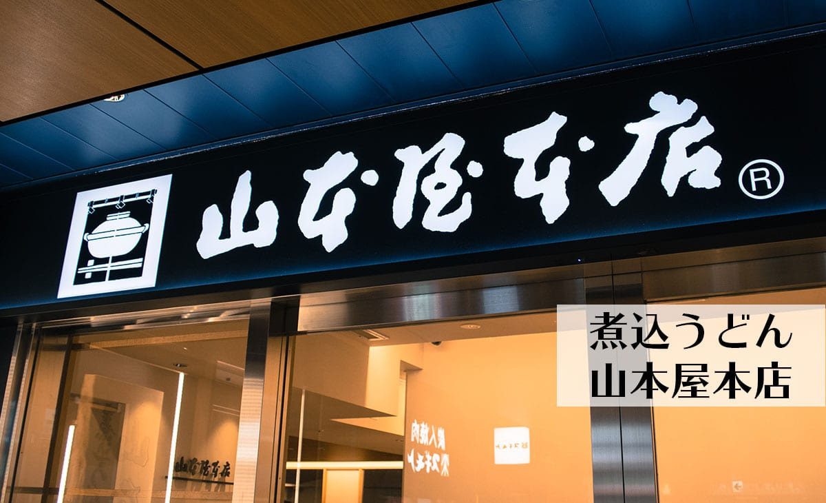 山本屋本店@名古屋うまいもん通り 大名味噌煮込うどんを食べる