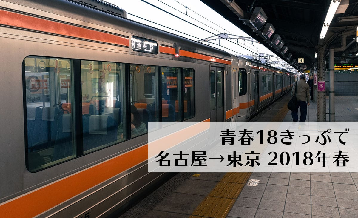 #青春18きっぷ で、名古屋から東京へ移動した2018年春