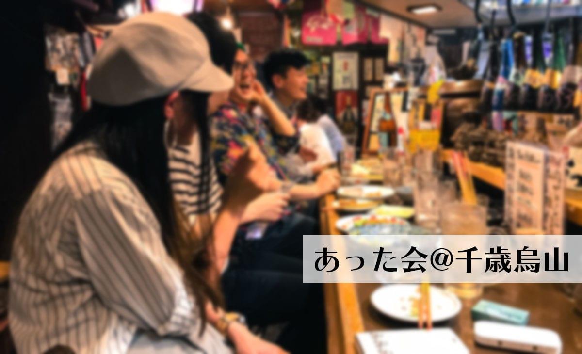 沖縄料理を囲む #あった会 は熱意も情熱もビンビンのあった会だった。