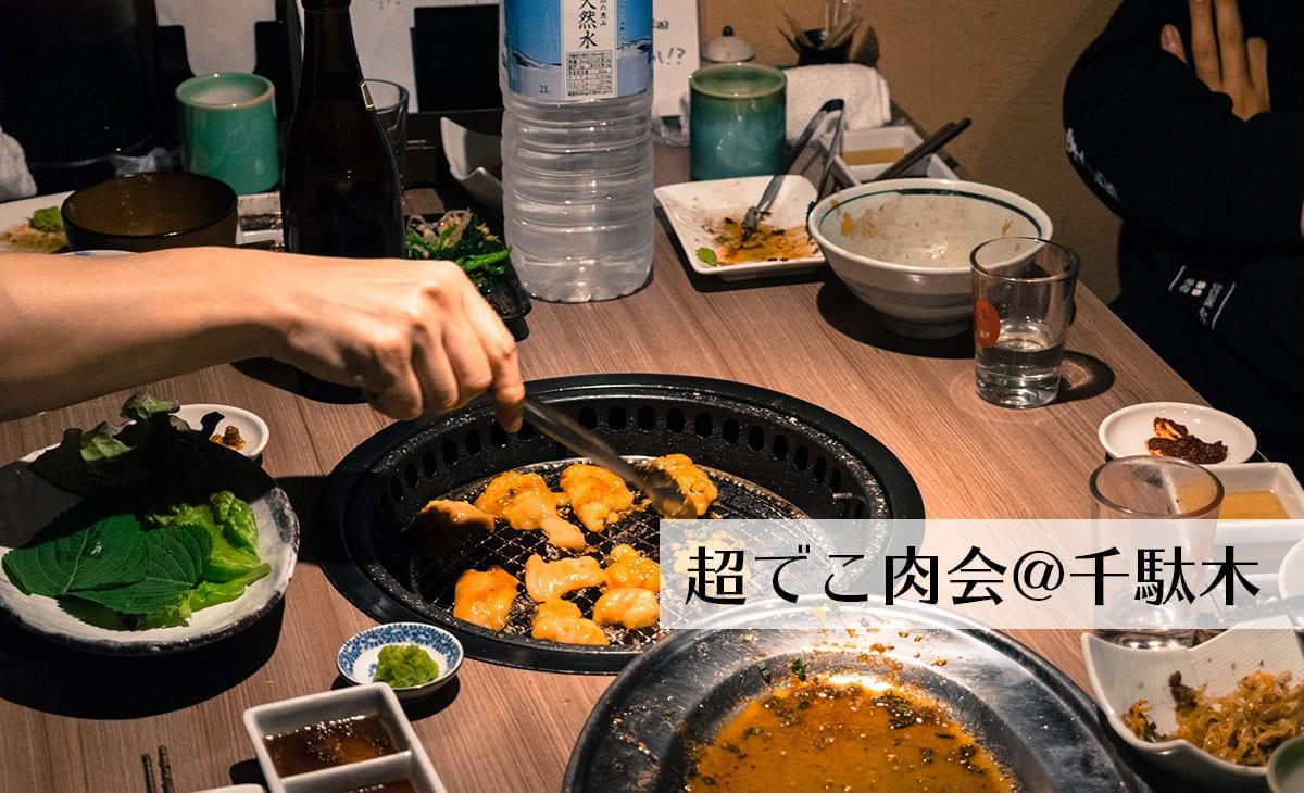 超でこ肉会に参加!!ただただ美味しかった千駄木の「肉と日本酒」