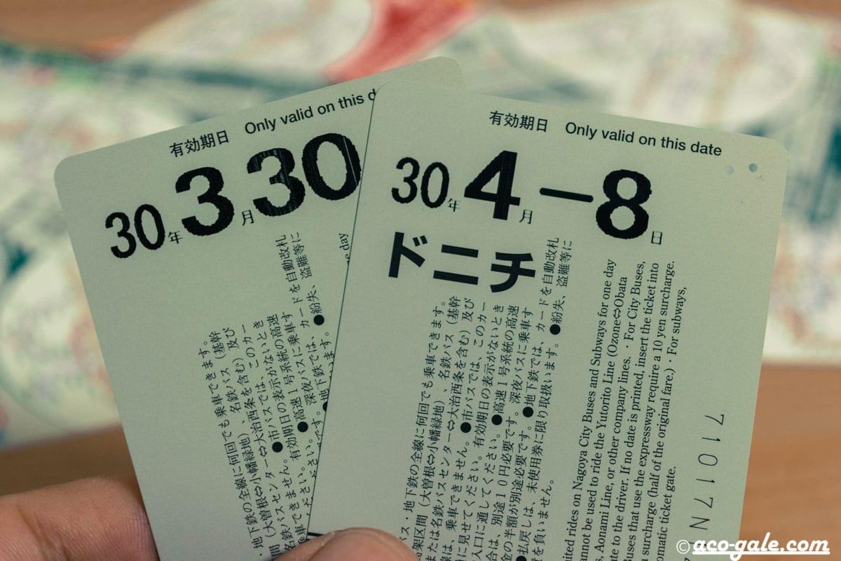 名古屋市営地下鉄の地下鉄全線24時間券が発売される