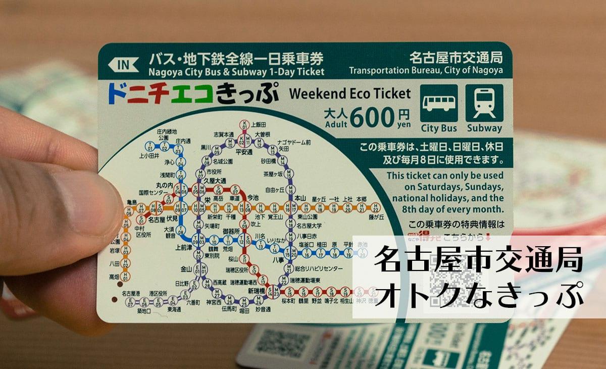 1日乗車券で名古屋の市バス地下鉄乗り放題、市内各所の割引もあり