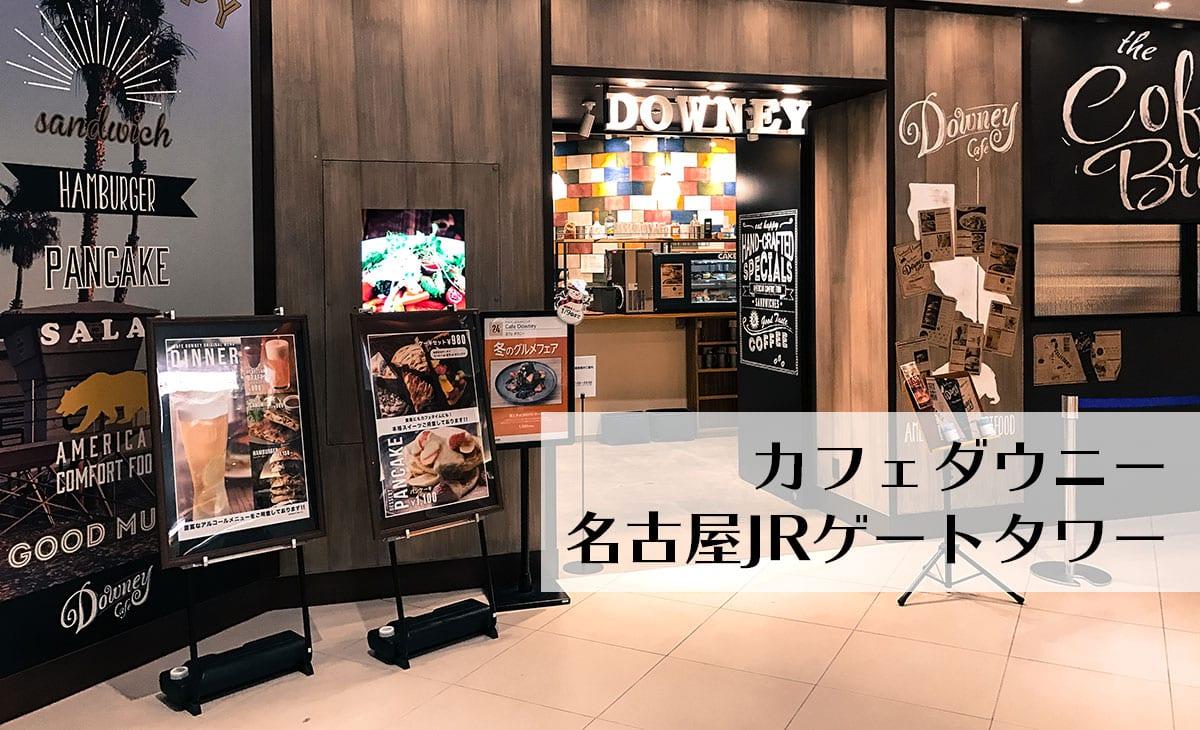 カフェダウニー@名古屋JRゲートタワー店