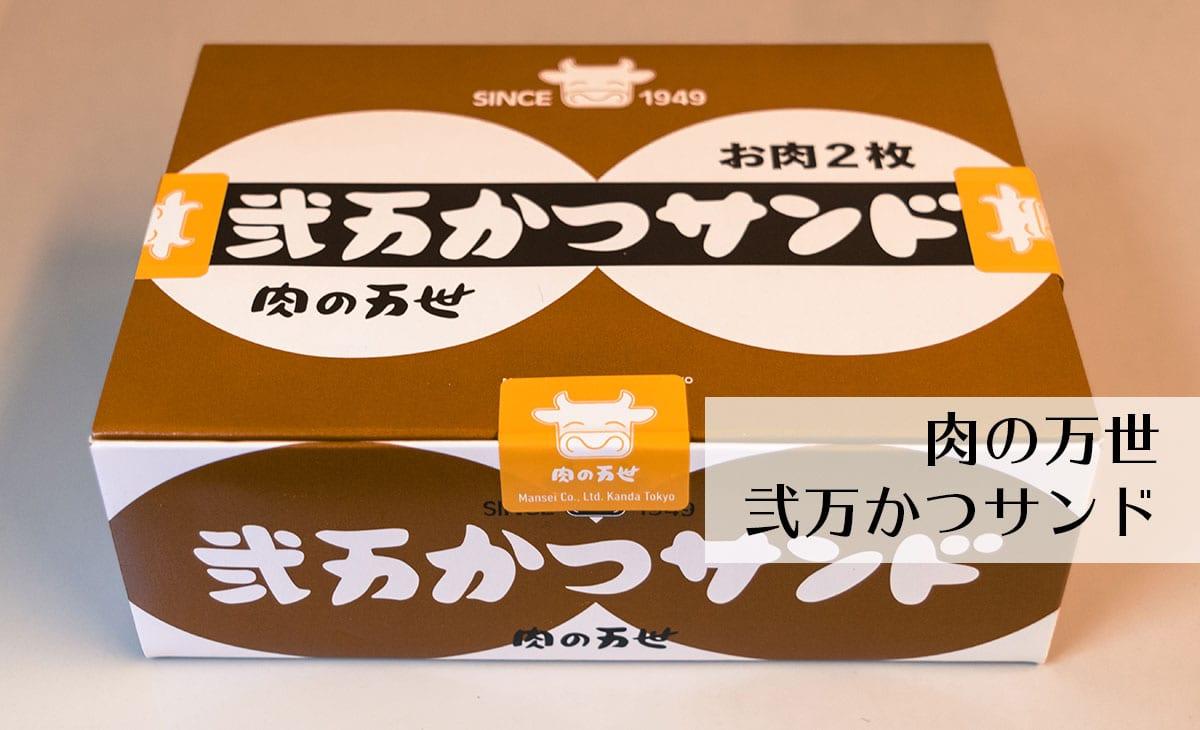 弐万かつサンド@肉の万世 お肉2枚の超ボリュームたっぷり弁当だ!!