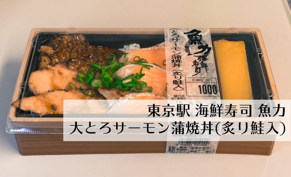 【駅弁・東京駅】魚力の大とろサーモン蒲焼丼に炙り鮭入りの亜種がいた!!