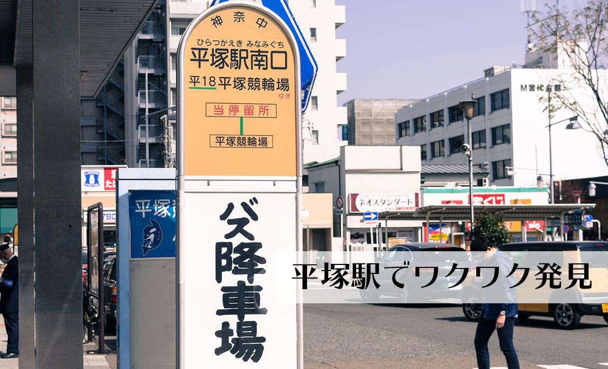 平塚駅に、ワクワクが落ちてた 途中下車の魅力