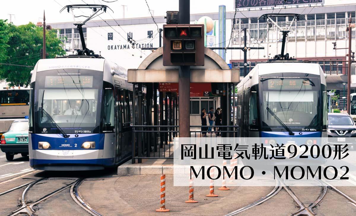 MOMO(9200形)に乗る@岡山電気軌道の低床新型モデル