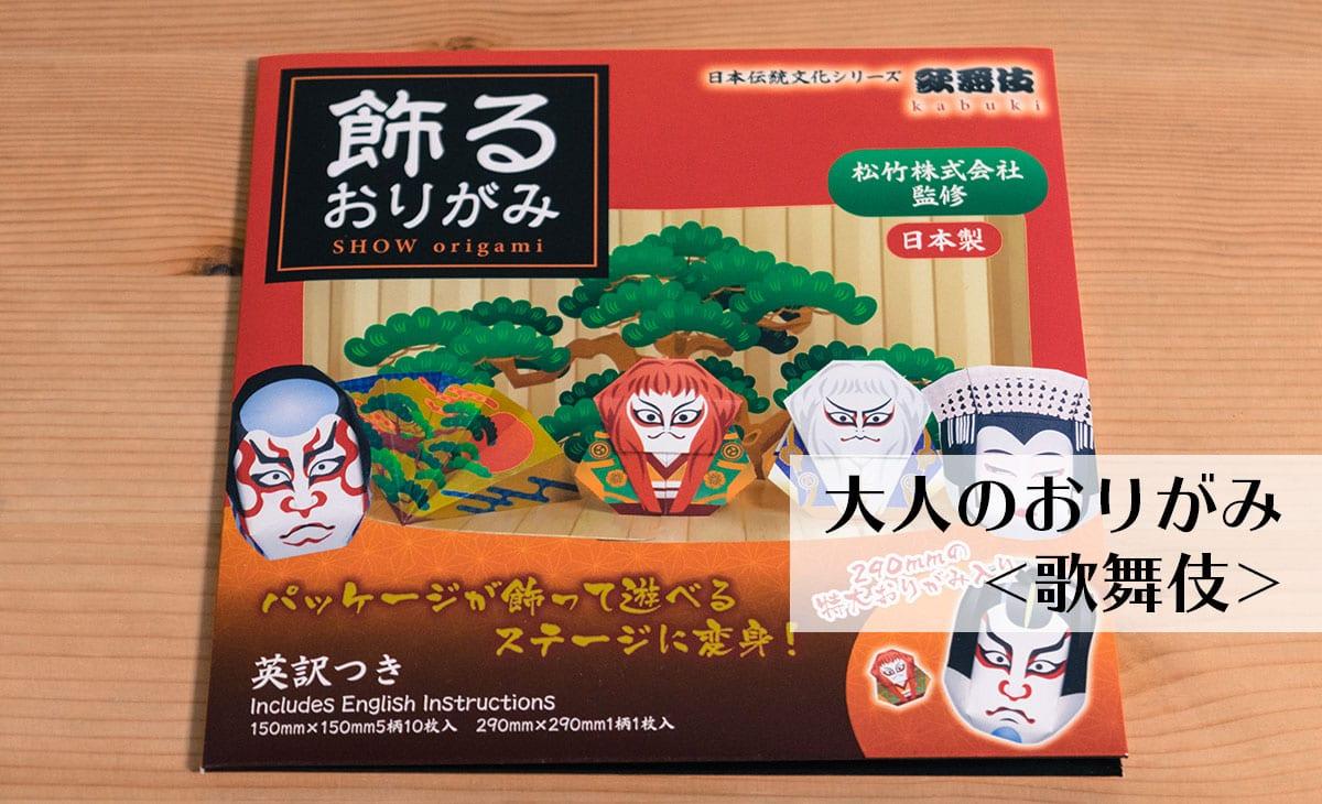「飾るおりがみシリーズ」の歌舞伎にチャレンジ、意外と難しい!!