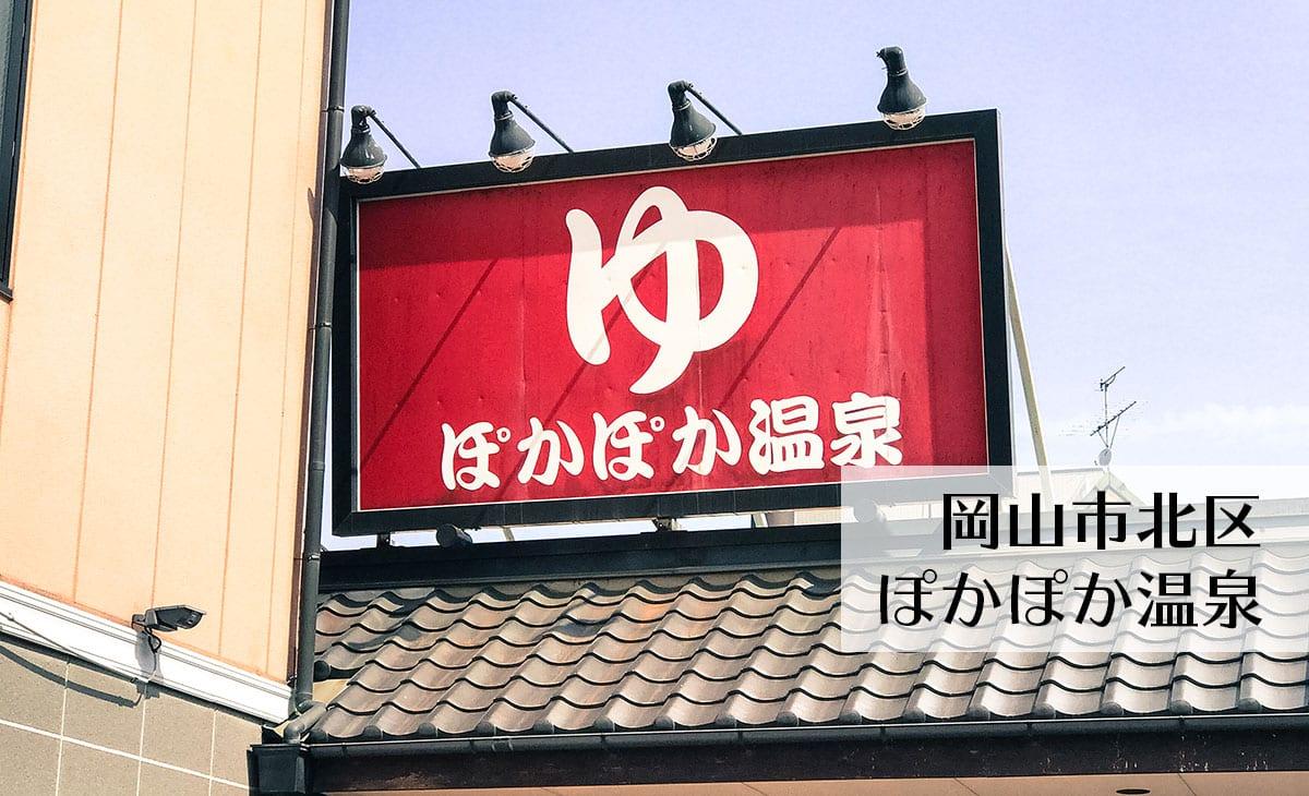 8:00から営業!岡山で銭湯に入るなら「ぽかぽか温泉」
