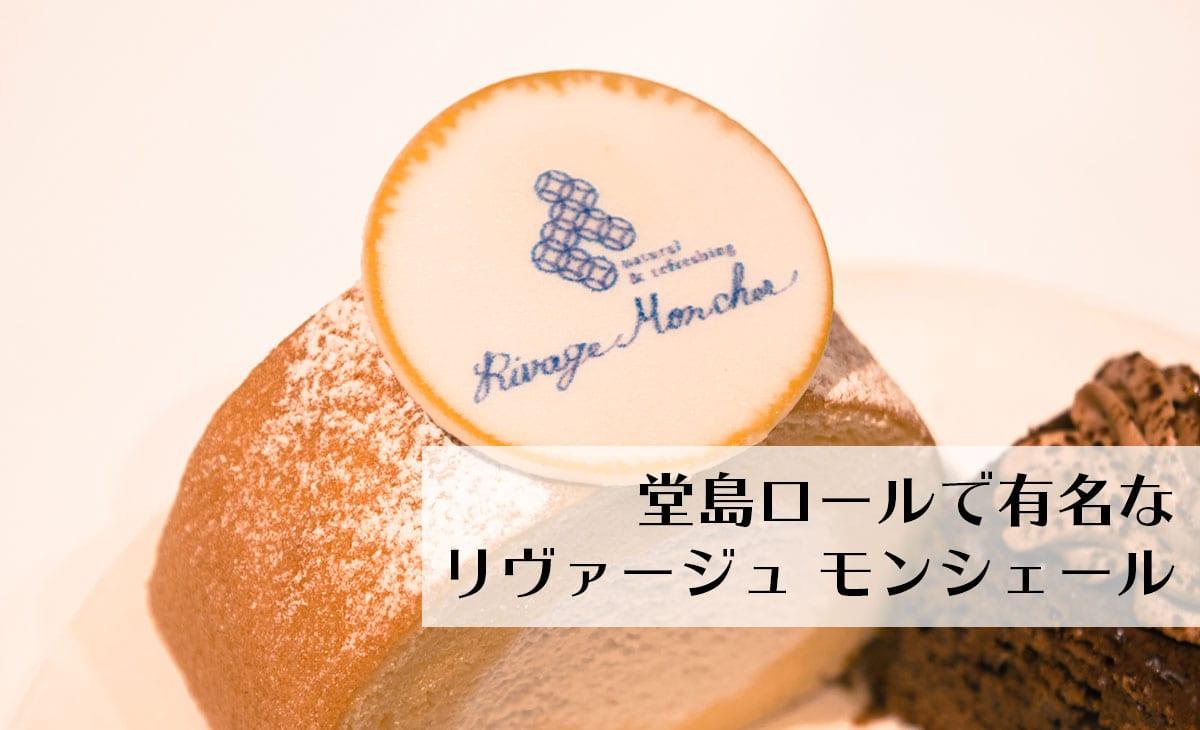 名古屋・名駅「リヴァージュモンシェール」がオープン。レセプションに参加してきた。