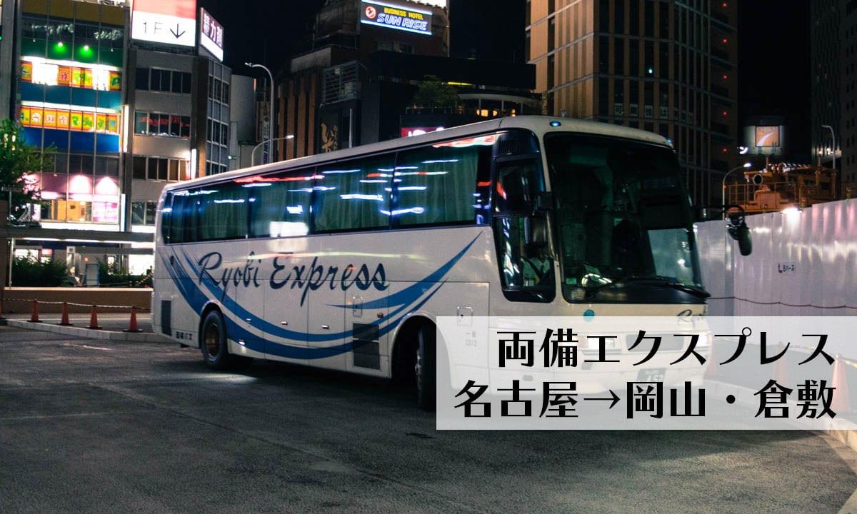 名古屋から岡山・倉敷へ 両備エクスプレスに乗って