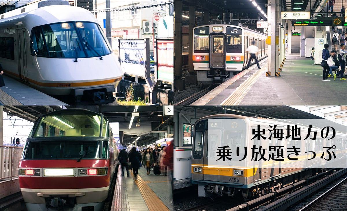 東海地方で便利な乗り放題きっぷ4選