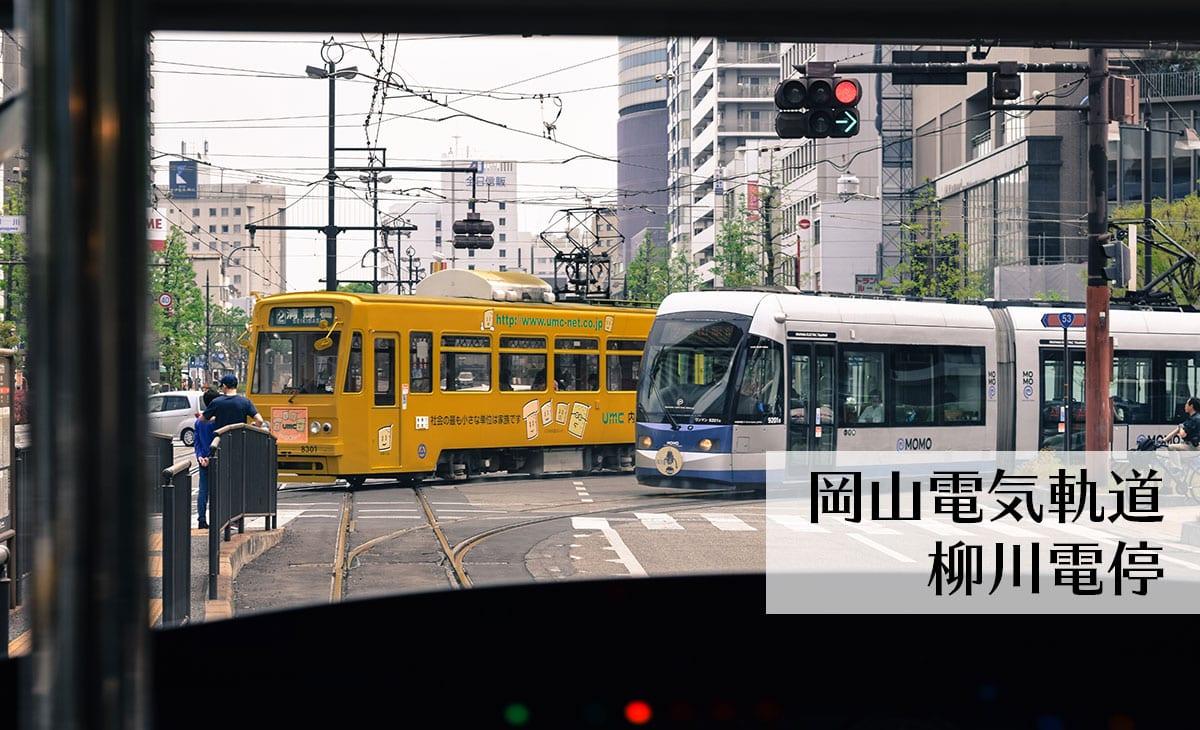柳川電停@岡山電気軌道 何気なく足を止めたその場所で