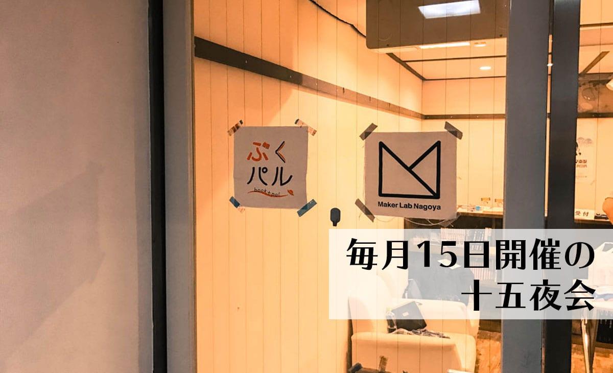 「十五夜会」クリエイティブなビジネス交流会に参加@名古屋