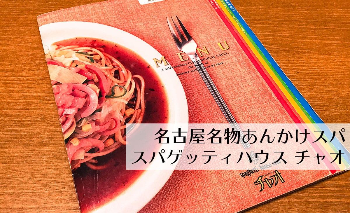 名古屋ゲートタワーであんかけスパを食べるなら「チャオ」