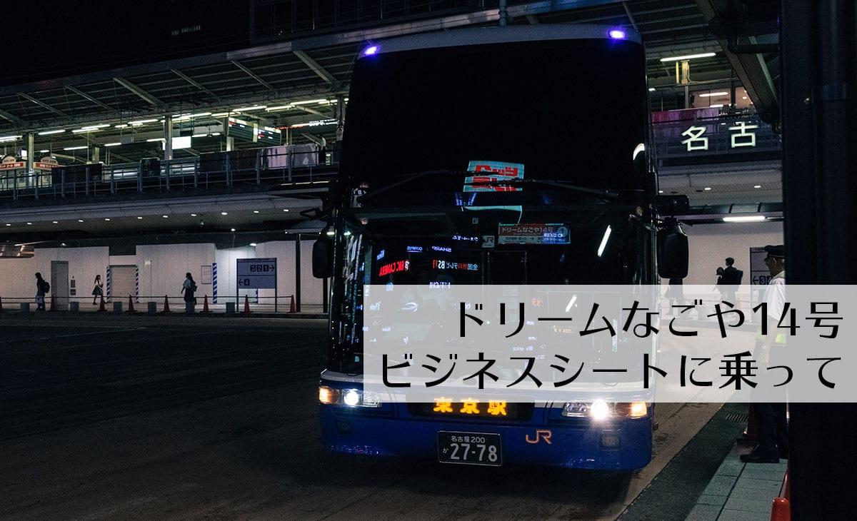 ビジネスシート@ドリームなごや14号に乗って、いざ東京へ